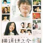 (C)2013「横道世之介」製作委員会