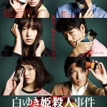 (C)2014「白ゆき姫殺人事件」製作委員会 (C)湊かなえ/集英社 - コピー