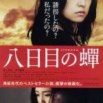(C)2011映画「八日目の蝉」製作委員会