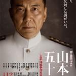 (C)2011「山本五十六」製作委員会