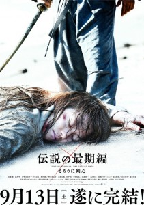 http://wwws.warnerbros.co.jp/rurouni-kenshin/index.html?oro=mile
