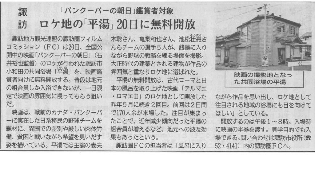 2014.1.6信濃毎日新聞掲載
