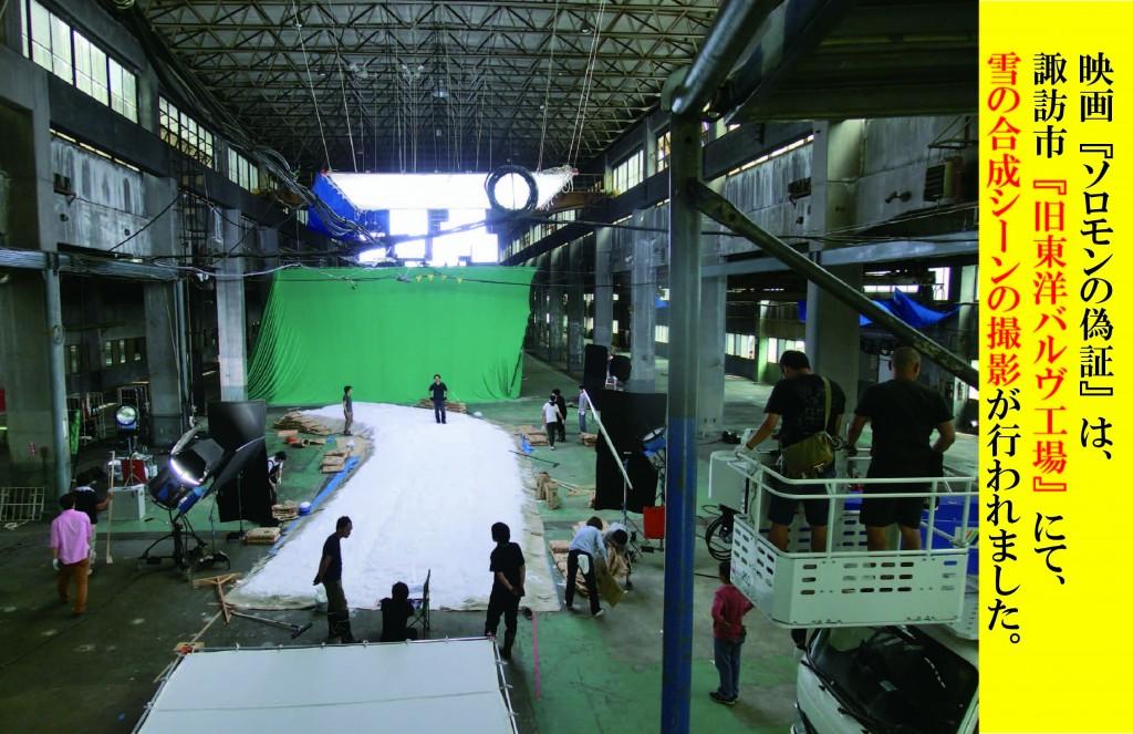 クランクイン(撮影初日)に行われたロケ地『旧東洋バルヴ工場』での撮影風景
