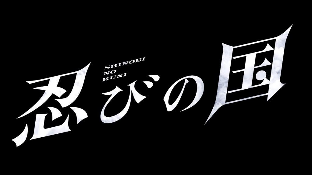 http://www.shinobinokuni.jp/index.html