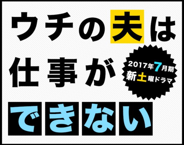 http://www.ntv.co.jp/shigotogadekinai/