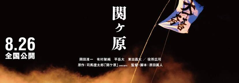 http://wwwsp.sekigahara-movie.com/