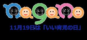 いい育児の日ロゴ_背景透明