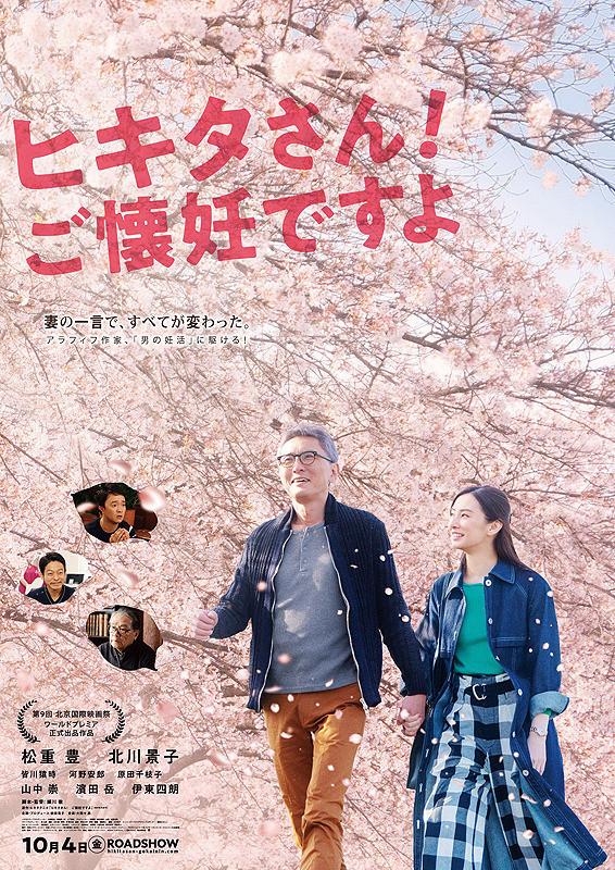 (C)2019「ヒキタさん! ご懐妊ですよ」製作委員会640