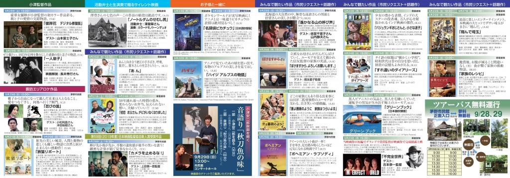 映画祭ちらし_中面_最終