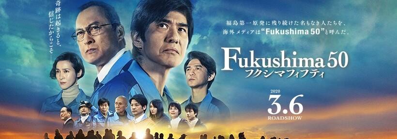 https://www.fukushima50.jp/