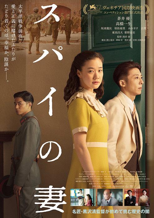 ©2020 NHK, NEP, Incline, C&I